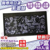【可安】醫療口罩-紫蕾絲 50入/盒(台灣製造 醫用口罩 CNS14774)