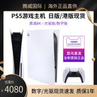 SONY/索尼新品PS5主機PlayStation遊戲機超高清藍光8K日版港版光碟機現貨