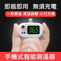 【輕鬆境界】便攜式紅外線非接觸式手機測溫槍(溫度計)