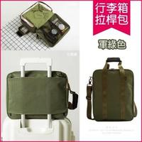 【生活良品】大容量旅行拉桿包行李箱收納袋-軍綠色(旅行箱/登機箱/收納盒/旅行袋/收納包/24吋20吋行李箱)