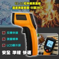 紅外線測溫槍 EC-12不可人體(高階版 -50℃-380℃ 雷射測溫槍測溫儀 油溫水溫 電子溫)
