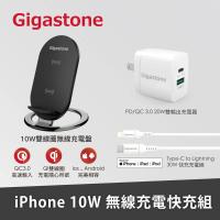 【Gigastone 立達國際】iPhone快充組-直立式充電盤+PD 20W充電器+蘋果認證30W快充線(iPhone13充電必備組)