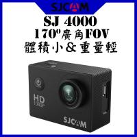 【eYe攝影】公司貨 SJCAM SJ4000 DV 運動攝影機 機車行車紀錄器 浮潛攝影機 行車記錄器 防水