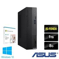 【+Microsoft 365個人版】ASUS 華碩 H-S500SA i5-10400 六核電腦(i5-10400/8G/1TB/W10)