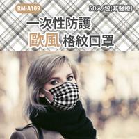 預購 RM-A109 一次性防護歐風格紋口罩 50入/包 3層過濾 熔噴布 (非醫療)