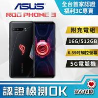 【創宇通訊│福利品】贈好禮 ASUS ROG PHONE 3 16G+512GB 5G電競手機 (ZS661) 開發票