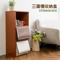 SUNSEA尚時 三層櫃防塵收納盒-掀蓋式 收納箱/布抽屜 (TX03)