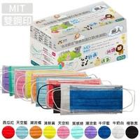 【優紙MIT】潮流多色 雙鋼印 三層醫療口罩(50入/盒 口罩國家隊)