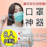 【BESTHOT】8入 矽膠彎式口罩護耳套 口罩繩減壓護套(減壓套 隨機出貨)