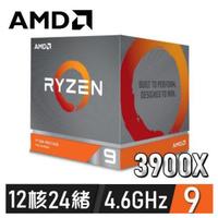 <現貨>AMD Ryzen 9 R9-3900X 中央處理器 CPU(請先聊聊詢問 請不要直接下標))