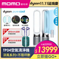 【dyson 戴森】Pure Cool TP04 智慧空氣清淨機/風扇 病毒(時尚白)