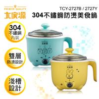 大家源304不鏽鋼防燙美食鍋 電煮鍋 快煮鍋 電火鍋 泡麵鍋TCY-2727B/2727Y