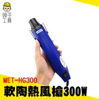 宿舍軟陶熱風槍 手工熱風槍 DIY小功率小型熱風筆 便攜式110V 手機維修貼膜烤槍 頭手工具