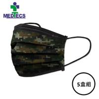 MEDTECS美德醫療 [5盒組]美德醫用口罩(未滅菌) 豪迷彩 一盒10入 (共50片) 免運費