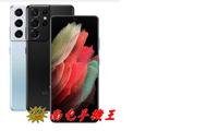 (南屯手機王) Samsung Galaxy S21 Ultra (16GB/512GB) 免運費宅配到家