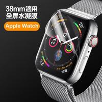 Apple watch 38mm 透明水凝膜智慧手錶保護貼