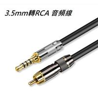 川木  3.5mm轉單RCA同軸音訊線 小米電視連接功放SPDIF 3.5轉蓮花連接線 spdif