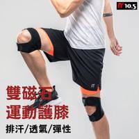 【N10.5】超彈雙磁石透氣排汗運動護膝(磁石護膝 透氣 排汗 彈性)