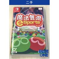 二手 魔法氣泡 esports 中文版 Nintendo Switch 二手遊戲片 交換 二手遊戲收購 二手switch
