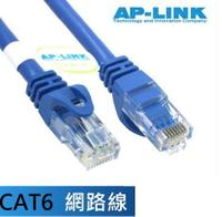 【生活家購物網】RJ45 網路線 CAT6 15公尺 15米 超六類 圓線 8P8C 光世代 ADSL 路由器 數據機 乙太網路