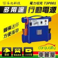 【電力坦克】藍色 12V 400A 雙USB 照明功能 汽車救援電池 緊急啟動電源 4000C.C以下汽油車啟動(車麗屋)