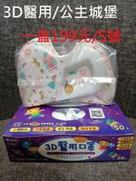 順易利 3D 兒童立體醫療口罩 50入 醫用口罩 多種花色