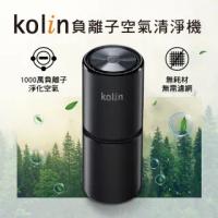 【Kolin 歌林】歌林負離子空氣清淨機KAC-MN1000(抗菌/消菌/抑菌/殺毒/消毒/去味/PM2.5)