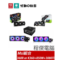 MSI 微星 RTX3080Ti + 360R水冷 or K360 + A850GF 850W 火龍組合『高雄程傑電腦』
