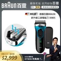 【德國百靈BRAUN】新升級三鋒系列電動刮鬍刀/電鬍刀 3080s(德國工藝)