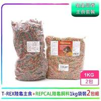 【陸龜營養套組】T-REX陸龜專用飼料1kg+REP-CAL陸龜飼料1kg補充包(專業烏龜飼料)
