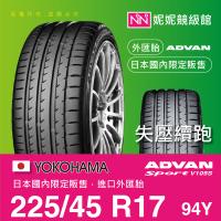 YOKOHAMA 225/45/R17ADVANSportV105S ㊣日本橫濱原廠製境內販售限定㊣平行輸入外匯胎