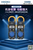 萬用表 HIOKI日置 3280-10F/20F/70F鉗形萬用表日本原裝鉗型表鉗形電流表 MKS小宅女 母親節禮物