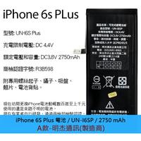 【加贈 Apple充電線(副廠)x1】BSMI Apple 內置電池 iPhone 6s Plus 5.5吋 DIY電池組 拆機工具組 拆機零件 充電電池 鋰電池 更換 零循環