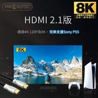【MAGICALFOC 8K第四代旗艦晶片】1米 光纖HDMI 2.1版 8K@60Hz 4K 120P(支援Sony PS5)