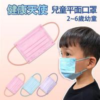 【健康天使】MIT醫用嬰幼平面口罩 2~6歲 粉色(50入/盒)