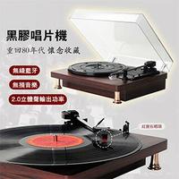 【24H出貨現貨】電唱機 110V全新 黑膠唱片機 原木質感 藍芽播放 復古留聲機 內建喇叭 黑膠唱機 掀