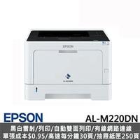 【EPSON】A4黑白商用雷射網路印表機(AL-M220DN)
