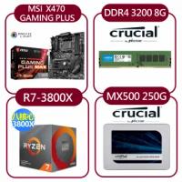 【AMD】R7-3800X + 微星 MSI X470 GAMING PLUS MAX 主機板+ 美光 DDR4 3200 8G 記憶體+美光 MX500 250G SSD