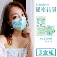 【令和】台灣製醫用口罩成人10入花樣系列-3盒組(心花朵朵開)