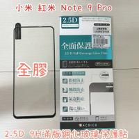 """""""扛壩子"""" 小米 紅米 Note 9 Pro 10T Lite POCO X3 PRO 滿版全膠 2.5D AI 9H鋼化螢幕玻璃保護貼"""