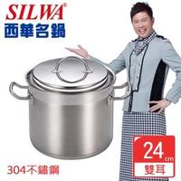 【SILWA 西華】Baroque304不鏽鋼雙耳高深湯鍋24cm(曾國城熱情推薦)