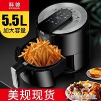 現貨 科帥AF612台灣空氣炸鍋多功能無油脫脂大容量電炸鍋智慧薯條機 美好生活