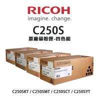 【有購豐-公司貨】RICOH 理光 SP C250S 原廠一黑三彩碳粉匣-四色組 適C261SFNW、C261DNW