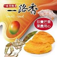 【一路香】愛文芒果乾(100g/包)(共兩包)