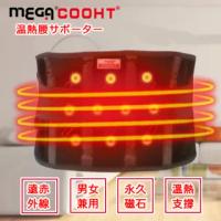 【MEGA COOHT】USB無線加熱 醫療級磁石專科熱敷護腰(熱敷 無線 溫熱磁石)