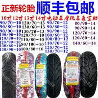 特價正新輪胎140\/130\/120\/110\/100\/90\/80\/70\/-12-13