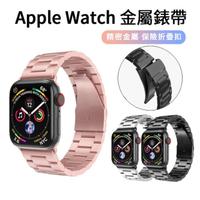 【ANTIAN】Apple Watch Series 5/4/3/2/1蘋果金屬三珠不鏽鋼手錶帶