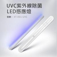 【光淨感】無線款 紫外線殺菌燈 UCV紫外線消毒棒(LED感應人體感應)
