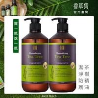 【香草集 JustHerb】限定大容量茶樹精油潔淨皂液1000ML(2入組)