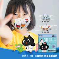 【易廷-kuroro聯名款】醫療級 醫用口罩(幼幼3D立體口罩 20入/盒 印花系列 MD雙鋼印 國家隊 卜公家族)